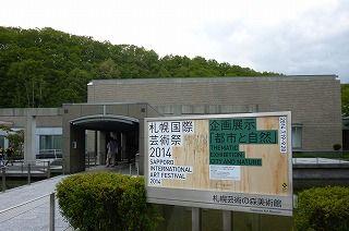 【札幌芸術の森美術館】