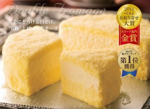 【北海道 小樽洋菓子舗ルタオのドゥーブルフロマージュ】