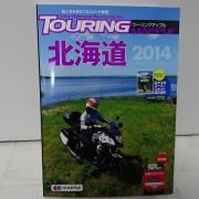 ツーリングマップル北海道2014
