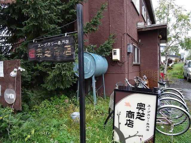 【奥芝商店】