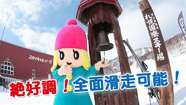 【札幌国際スキー場】