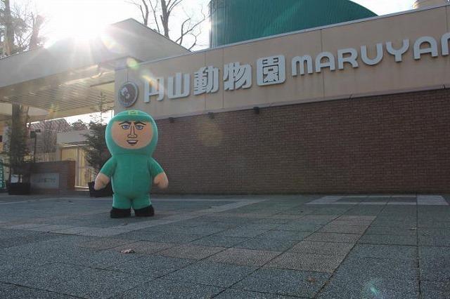 【円山動物園公式サイトより】