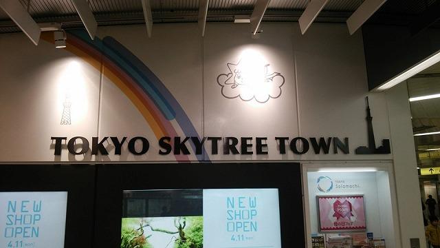 東京スカイツリータウン