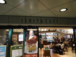 イシヤカフェ