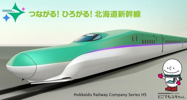 (北海道新幹線のページより)