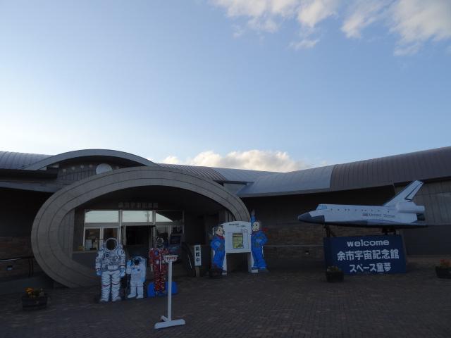 余市宇宙記念館