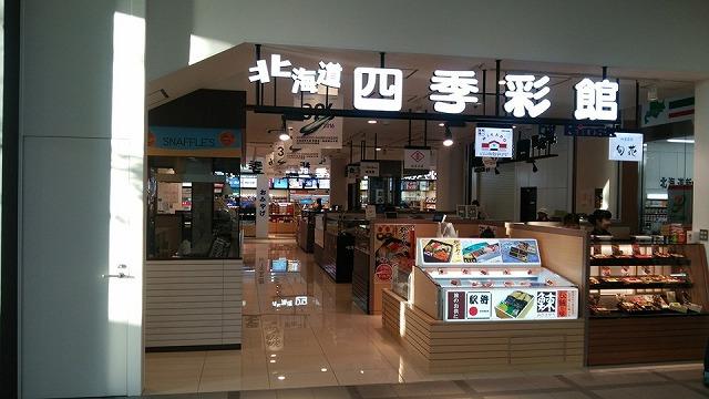 函館駅お土産売り場