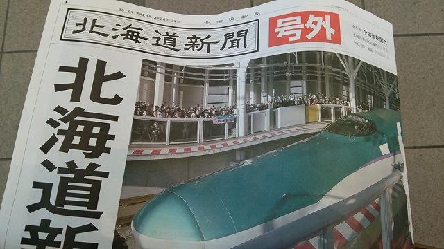 北海道新聞 号外