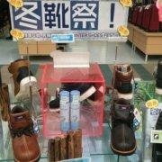 【お得技】北海道の冬に適した冬靴・雪靴・スノーブーツ 滑りにくい歩き方とは?